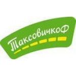 Таксовичков